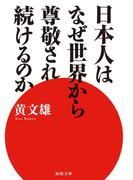 日本人はなぜ世界から尊敬され続けるのか(徳間文庫)