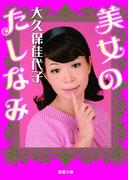 美女のたしなみ(徳間文庫)