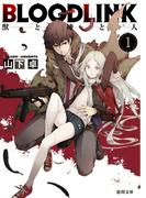 BLOODLINK1 獣と神と人(徳間文庫)