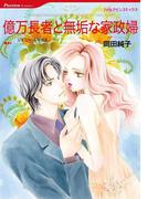 愛なき結婚セット vol.1(ハーレクインコミックス)
