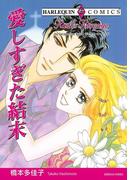 愛の復活テーマセット vol.1(ハーレクインコミックス)
