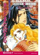 ファンタジー・ロマンスセット vol.1(ハーレクインコミックス)
