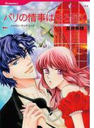 見せかけの恋人テーマセット vol.1(ハーレクインコミックス)