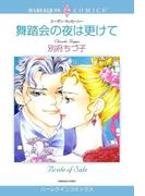 落札された恋セット vol.2(ハーレクインコミックス)