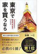 東京で家を買うなら 人生が変わる!戦略的「家」購入バイブル