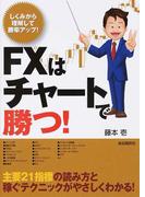 FXはチャートで勝つ! しくみから理解して勝率アップ!
