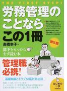 労務管理のことならこの1冊 第5版 (はじめの一歩)