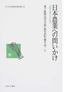日本農業への問いかけ 「農業空間」の可能性 (シリーズ・いま日本の「農」を問う)