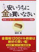 安いうちに今こそ金を買いなさい 日本人が金を買いたくなるこれだけの理由