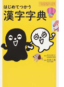 はじめてつかう漢字字典 学習指導要領完全準拠小学校教育漢字1006字