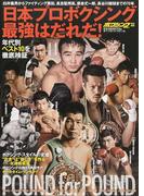 日本プロボクシング最強はだれだ! 年代別ベスト10を徹底検証 (B.B.MOOK)(B.B.MOOK)