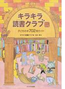キラキラ読書クラブ 子どもの本702冊ガイド 改訂新版