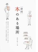〈静岡〉本のある場所 静岡県内、東から西へ、西から東へぐるりと巡った本屋・ブックカフェ・古書店・図書館など52選 (momo book)(momo book)
