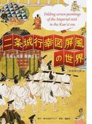 二条城行幸図屛風の世界 天皇と将軍華麗なるパレード