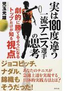 実は180度違う一流テニス選手の思考 劇的に勝てるようになるトップだけが知る視点