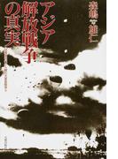 アジア解放戦争の真実 (団塊の世代から観た大東亜戦争)