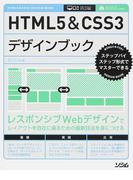 HTML5&CSS3デザインブック ステップバイステップ形式でマスターできる サンプルデータダウンロードサービス付き