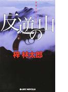 反逆の山 長編山岳ミステリー (JOY NOVELS)(ジョイ・ノベルス)