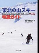 東北の山スキー特選ガイド