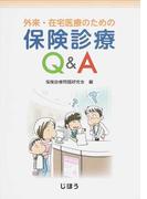 外来・在宅医療のための保険診療Q&A