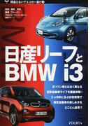 日産リーフとBMW i3 (間違えないでエコカー選び)