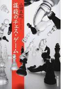 謀殺のチェス・ゲーム 新装版 (ハルキ文庫)(ハルキ文庫)