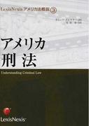 アメリカ刑法 オンデマンド版 (LexisNexisアメリカ法概説)