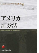 アメリカ証券法 オンデマンド版 (LexisNexisアメリカ法概説)