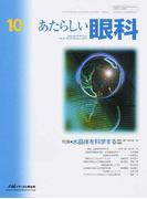 あたらしい眼科 Vol.31No.10(2014October) 特集・水晶体を科学する