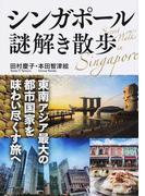 シンガポール謎解き散歩