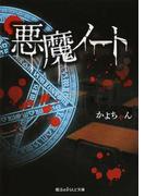 悪魔ノート (魔法のiらんど文庫)(魔法のiらんど文庫)