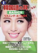 絶対『韓国語の耳』になる!BASICSリスニング・ルール64