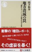 地方消滅の罠 「増田レポート」と人口減少社会の正体 (ちくま新書)(ちくま新書)