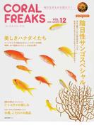 コーラルフリークス VOL.12(2014autumn) 陰日性サンゴスペシャル 美しきハナダイたち (NEKO MOOK)(NEKO MOOK)