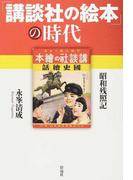 「講談社の絵本」の時代 昭和残照記
