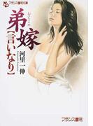 弟嫁〈言いなり〉 (フランス書院文庫)(フランス書院文庫)