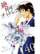 絶対可憐チルドレン 40 (少年サンデーコミックス)(少年サンデーコミックス)