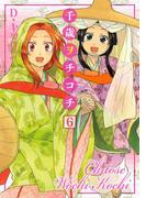 千歳ヲチコチ 6(ZERO-SUMコミックス)