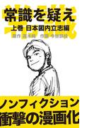 常識を疑え!!上巻: 日本国内立志編(センリーフ出版)