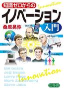 知識ゼロからのイノベーション入門(幻冬舎単行本)
