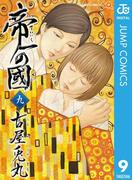 帝一の國 9(ジャンプコミックスDIGITAL)