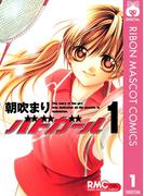 バドガール 1(りぼんマスコットコミックスDIGITAL)
