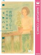 宵待ちブルー 羽柴麻央選集(マーガレットコミックスDIGITAL)