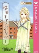 横濱キネマ・シーナリー(マーガレットコミックスDIGITAL)