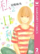 私日和 2(マーガレットコミックスDIGITAL)