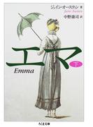 エマ(下)(ちくま文庫)