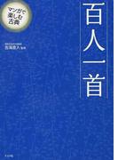 百人一首 (マンガで楽しむ古典)