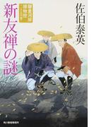 新友禅の謎 (ハルキ文庫 時代小説文庫 鎌倉河岸捕物控)(ハルキ文庫)