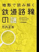 地形で読み解く鉄道路線の謎 首都圏編