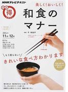 美しく!おいしく!和食のマナー (NHKテレビテキスト NHKまる得マガジン)(NHKテレビテキスト)